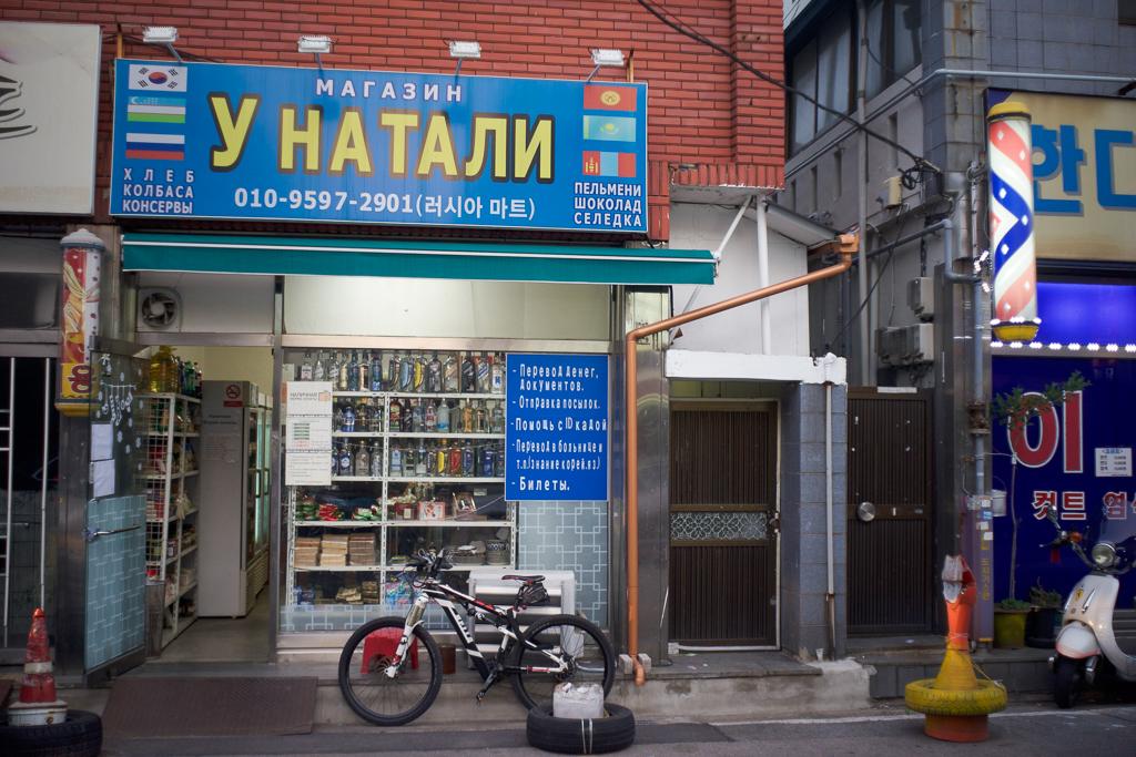 Русский магазин в Кванджу. (Фото: Ян Матусевич)